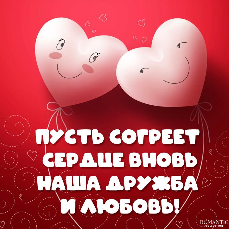Поздравления в стихах на День святого Валентина