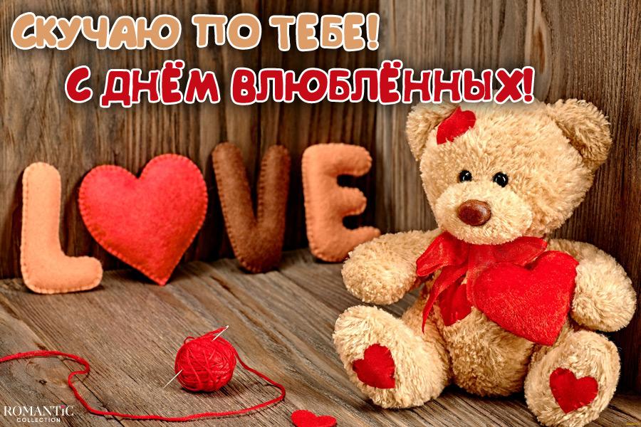Поздравления для любимого в День святого Валентина
