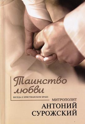 Митрополит Сурожский Антоний. «Таинство любви»