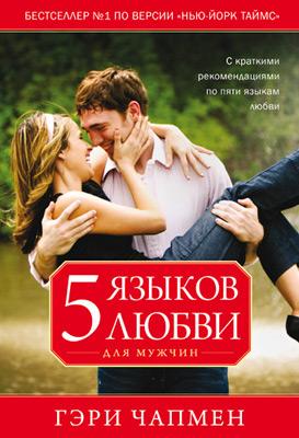 Гэри Чепмен. «5 языков любви»