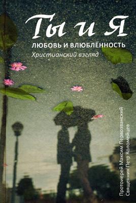 Максим Первозванский. «Ты и я. Любовь и влюбленность»