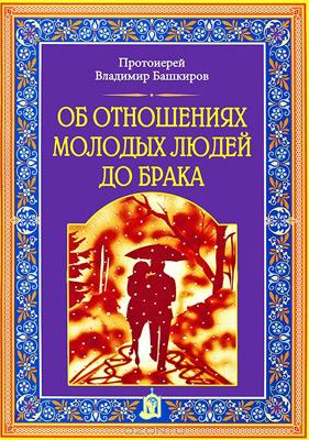 В. Г. Башкиров. «Об отношениях молодых людей до брака»