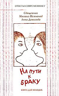 Михаил Немнонов, Анна Данилова. «На пути к браку»