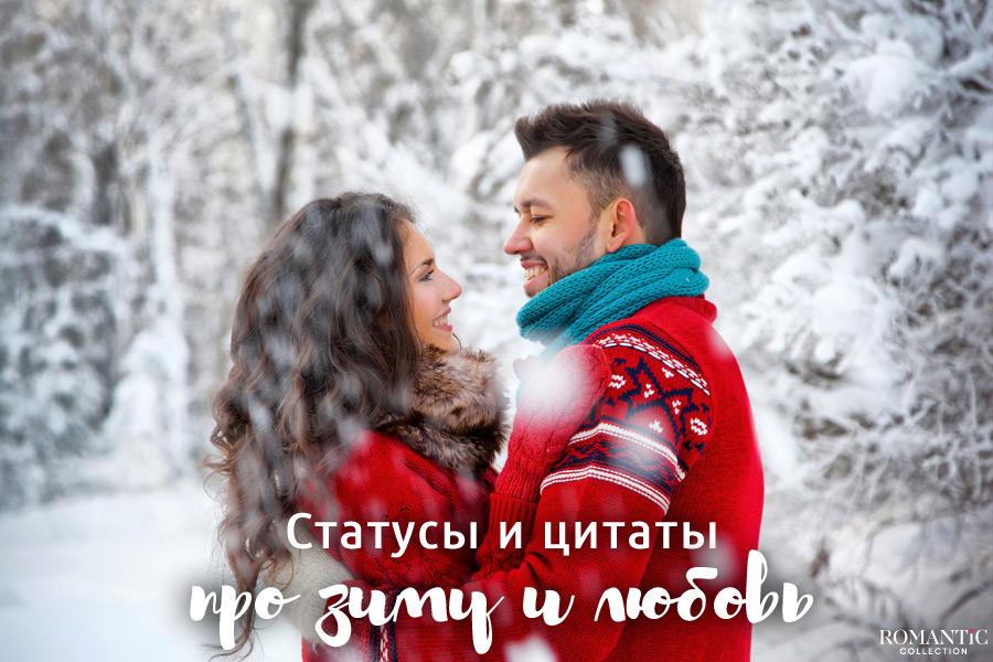 Зимние статусы про любовь
