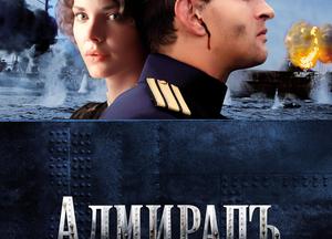 Фильм о любви: Адмиралъ
