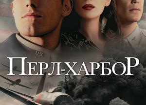Фильм о любви: Перл Харбор