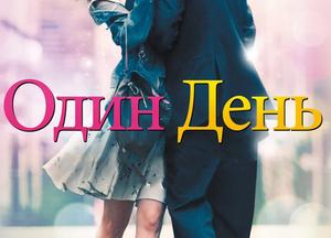 Фильм о любви: Один день