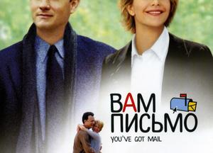 Фильм о любви: Вам письмо