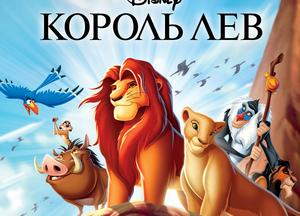 Фильм о любви: Король Лев