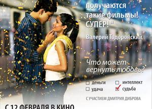 Фильм о любви: Миллионер из трущоб