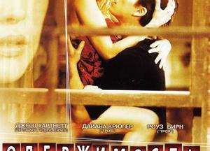 Фильм о любви: Одержимость