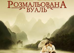 Фильм о любви: Разрисованная вуаль