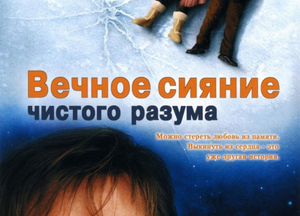 Фильм о любви: Вечное сияние чистого разума