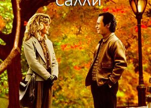 Фильм о любви: Когда Гарри встретил Салли