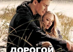 Фильм о любви: Дорогой Джон