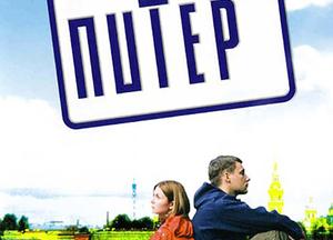 Фильм о любви: Питер FM