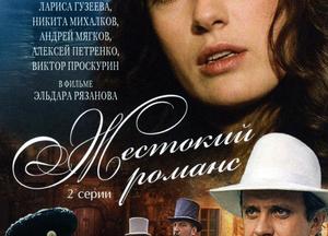 Фильм о любви: Жестокий романс