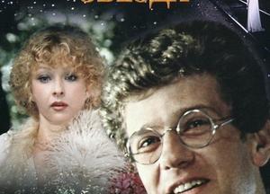 Фильм о любви: Безымянная звезда