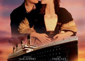 Фильм о любви: Титаник