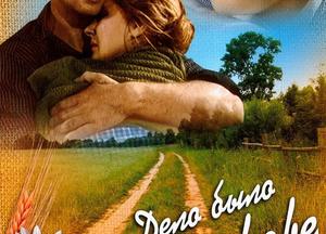 Фильм о любви: Дело было в Пенькове