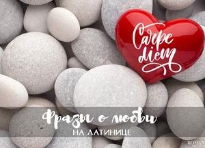 Фразы про любовь на латинском языке