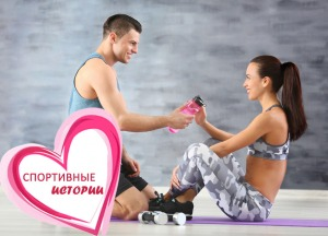 11 «спортивных» историй любви