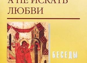Священник Игорь Гагарин. «Любить, а не искать любви»