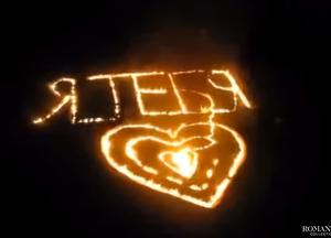 Видео: Огненное признание в любви