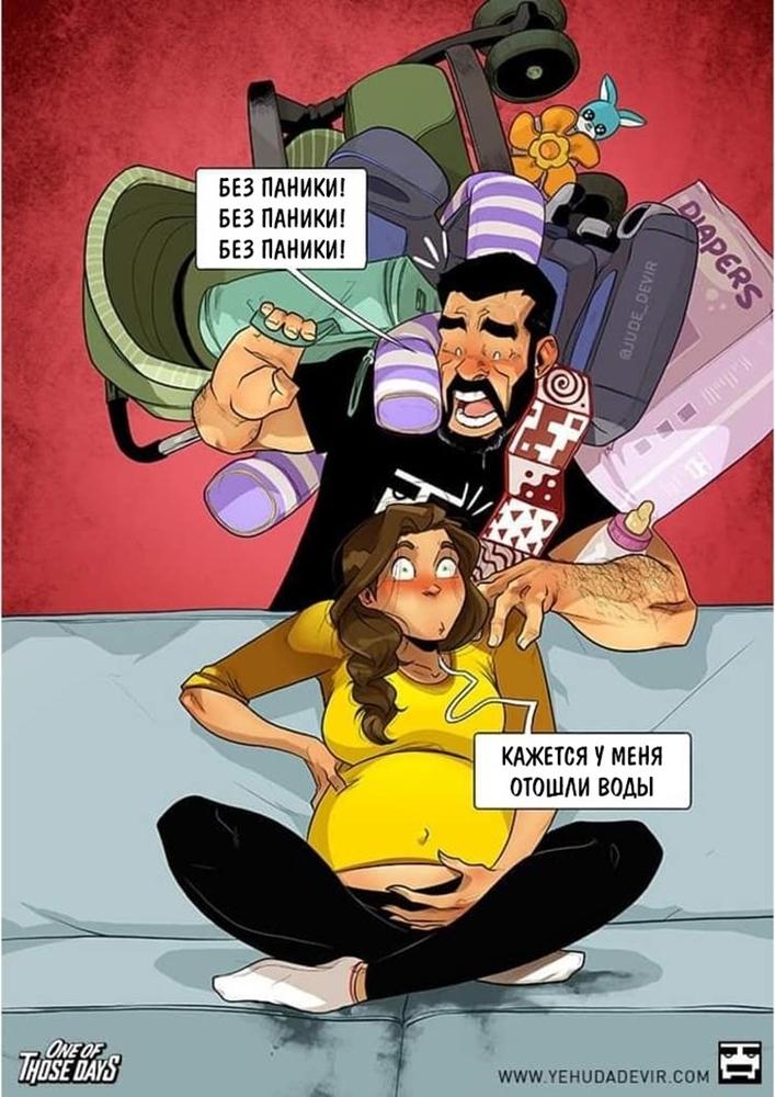МЫ беременны: известный художник создаёт жизненные иллюстрации о беременности своей жены
