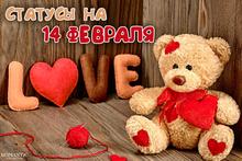 День святого Валентина: Статусы и фразы про День святого Валентина