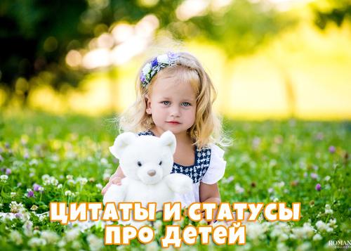 Цитаты и афоризмы про детей