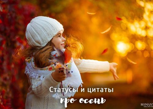 Красивые статусы и цитаты про осень