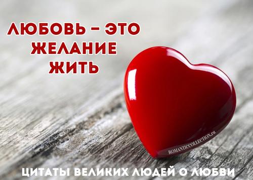 Цитаты про любовь великих людей