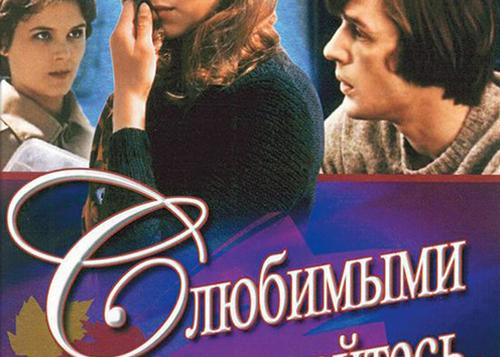 Фильм о любви: С любимыми не расставайтесь