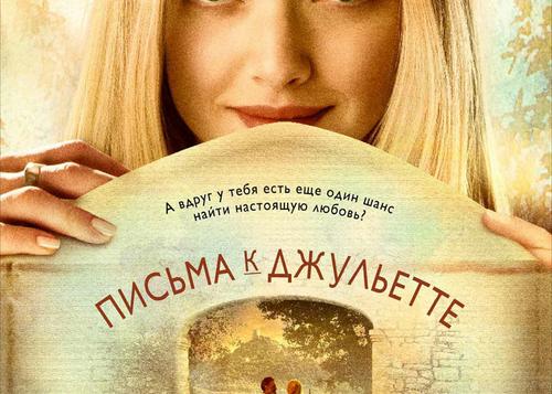 Фильм о любви: Письма к Джульетте