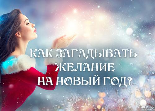 Как загадать желание на Новый год, чтобы оно сбылось?