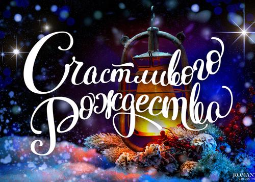 Поздравления с Рождеством в стихах и прозе