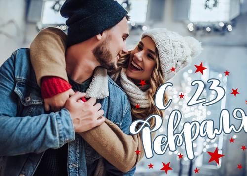 Подарок любимому на 23 февраля