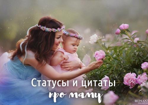 Красивые статусы про маму