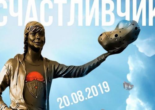 Счастливчик и мечтатель: скульптура рыжего из «Иванушек International»