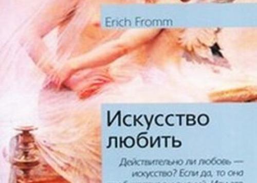 Эрих Фромм. «Исскусство любить»