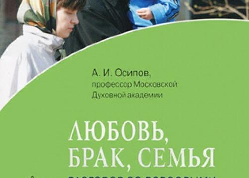 А. И. Осипов. «Любовь, брак, семья. Разговор со взрослыми»