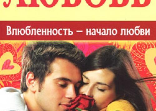 Дмитрий Семеник. «Настоящая любовь. Влюбленность - начало любви»