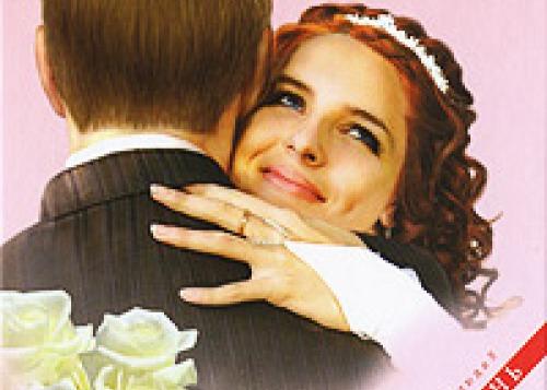 Дмитрий Семеник. «Настоящая любовь. Тайны любви до брака и в браке»