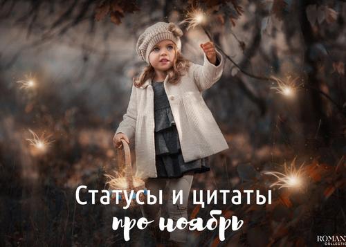 Красивые статусы и цитаты про ноябрь