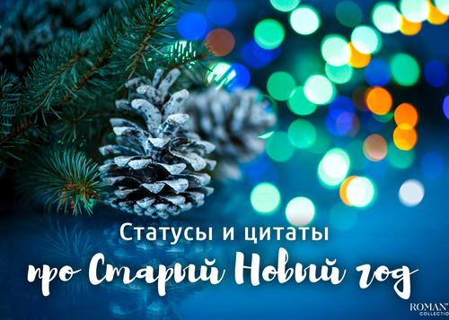 Статусы и фразы про Старый Новый год