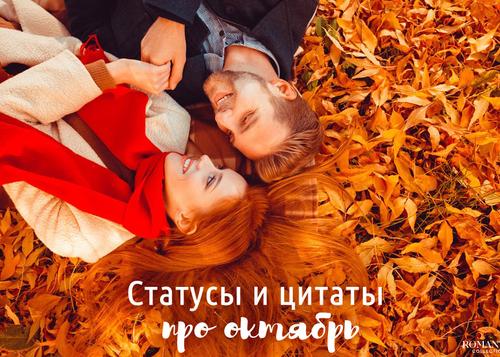 Статусы и цитаты про октябрь