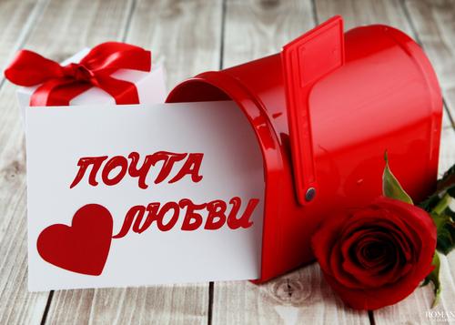 День святого Валентина: Валентинова почта