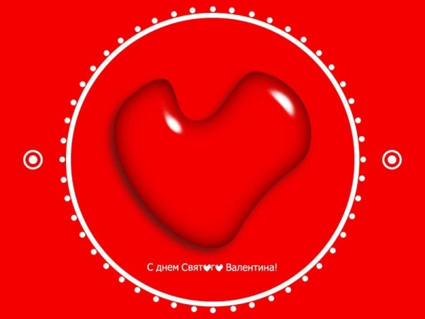 Обои о любви: С Днём Святого Валентина