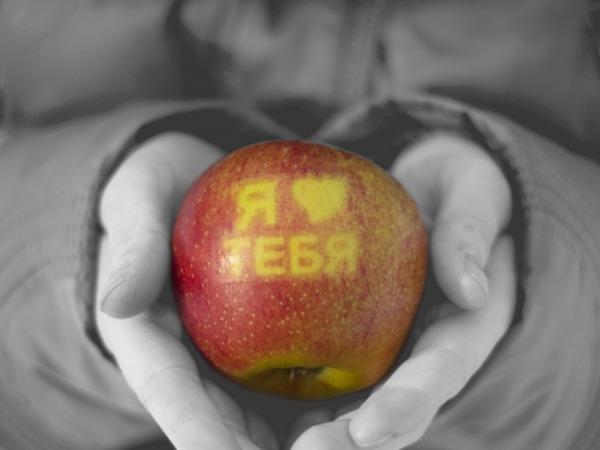 """Обои о любви: Надпись """"Я люблю тебя"""" на яблоке"""